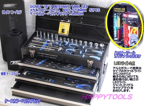SIGNET メカニックツールセット 800S-5218MBK マットブラックおまけ付 送料無料 即日出荷 特価!!