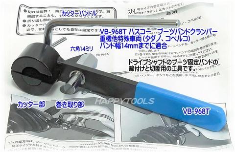HASCO(ハスコー) VB-968T ブーツバンドクランパー重機他特殊車両(タダノ、コベルコ) 税込特価!!
