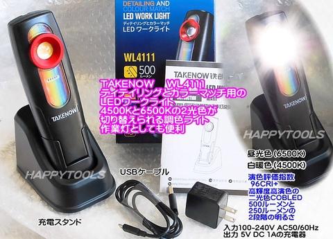 TAKENOW WL4111 4500Kと6500Kの2光色が切り替えられる調色ライト 即日出荷 税込特価