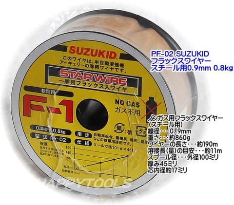スター電器(SUZUKID) PF-02 フラックスワイヤースチール用0.9mm(0.8kg) 代引発送不可 税込特価