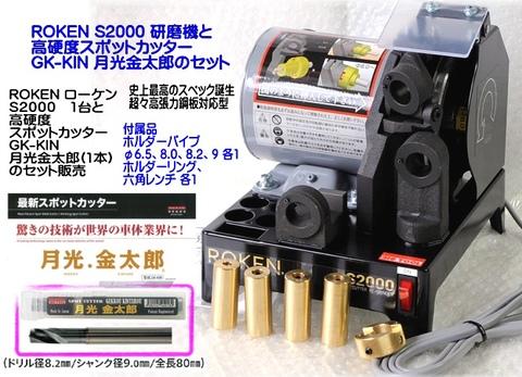 ビックツール S2000 ローケン(ROKEN) スポットカッター研磨機と高硬度スポットカッター GK-KIN 月光金太郎のセット販売 送料無料 即日出荷 税込特価