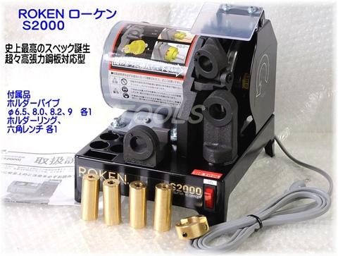 ビックツール S2000 スポットカッター研磨機 超々高張力鋼板対応型 送料無料 即日出荷 税込特価