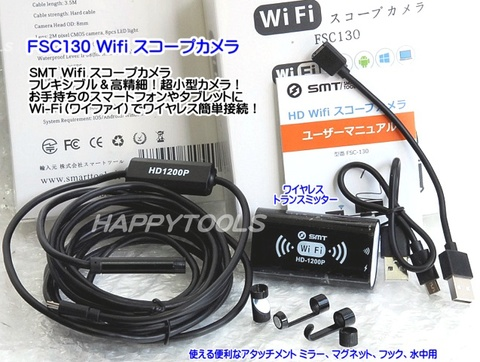 SMTFSC130 Wifi スコープカメラ 代引発送不可 送料無料 即日出荷 税込特価