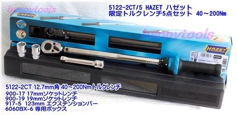 ハゼット HAZET 5122-2CT/5 限定トルクレンチ5点セット 40~200Nm送料無料 在庫あり 即日出荷