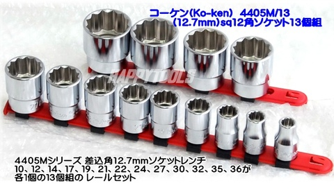 RS4405M/13 Ko-ken 12.7mm角 12角ソケットセット13個組