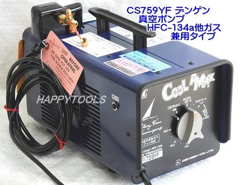 デンゲン(dengen) CS759YF 真空ポンプ 兼用タイプ 代引発送不可 送料無料 税込特価