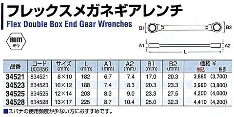 シグネット(SIGNET) 345/4 フレックスメガネギアレンチ4本セット(ミリサイズ) レンチホルダー付 税込特価