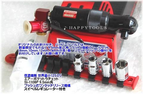 信濃機販 SI-1108P 9.5mm角ポケットラチェットレンチ スイベルレギュレーター付 ブラック仕様 代引発送不可 全国送料無料 即日出荷 税込特価