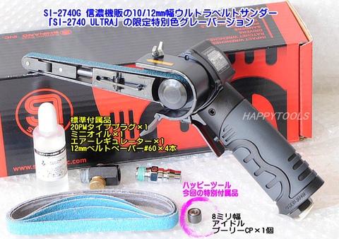 信濃機販 SI-2740G 10/12mm幅ベルトサンダー おまけ付