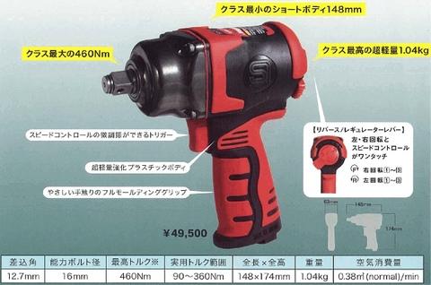 信濃機販 SI-1600BG 12.7sq. エアーインパクトレンチ 送料無料 即日出荷 税込特価