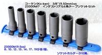 コーケン(Ko-ken) 23300M/7 パワーディープソケットセット 代引発送不可 税込特価