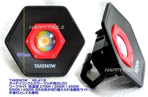 TAKENOW  WL4118 2700K~6500Kの5光色が切り替えられる充電式調色ライト 送料無料 即日出荷 税込特価