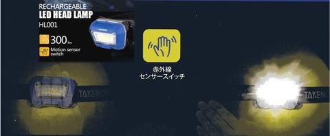 TAKENOW  HL001 充電式ヘッドライト代引発送不可 即日出荷 税込特価