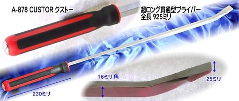 台湾の良品 A-878 CUSTOR クストー 超ロング貫通型プライバー 925mm 税込特価