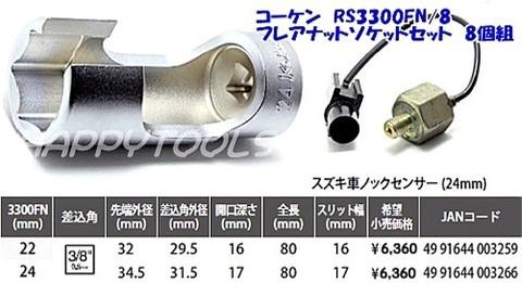コーケン(Ko-ken) RS3300FN/8 フレアナットソケットセット 代引発送不可 全国送料無料 即日出荷 税込特価