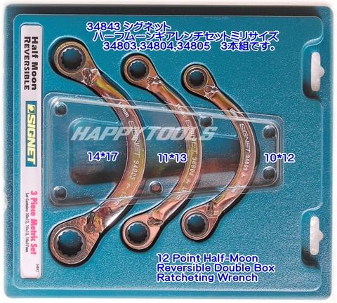 シグネット(SIGNET) 34843 ハーフムーンギアレンチ3本セット 代引発送不可 全国送料無料 即日出荷 税込特価