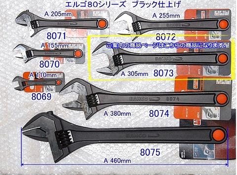 バーコ(BAHCO) 8073 アジャスタブルレンチ(モンキーレンチ) 代引発送不可 税込特価