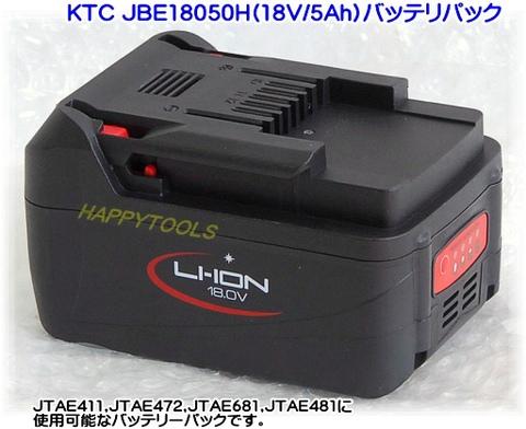 KTC JBE18050H リチウムイオンバッテリー 代引発送不可 全国送料無料 即日出荷 税込特価