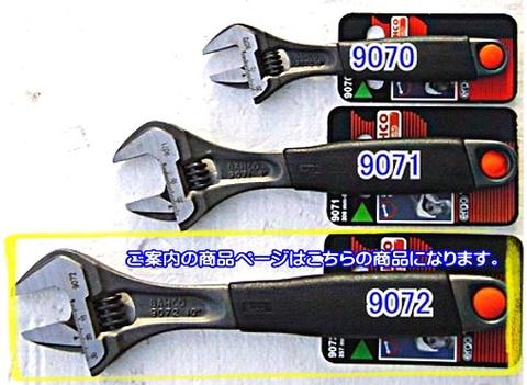 バーコ(BAHCO) 9072 アジャスタブルレンチ(モンキーレンチ) 代引発送不可 税込特価