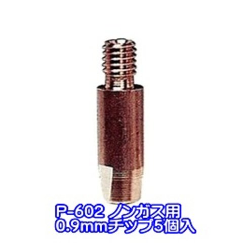 スター電器(SUZUKID) P-602 ノンガス用0.9mmチップ5個入り 代引発送不可 税込特価