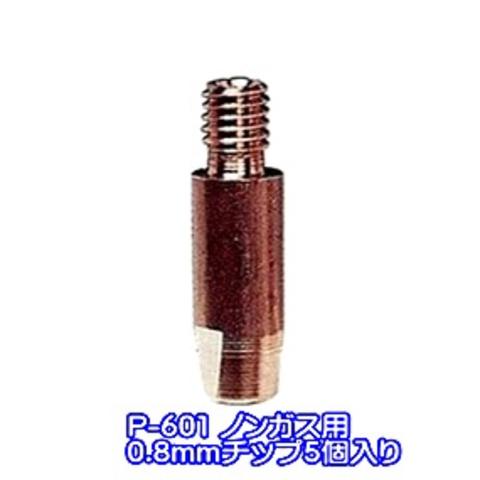 スター電器(SUZUKID) P-601 ノンガス用0.8mmチップ5個入り 代引発送不可 税込特価