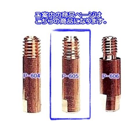 スター電器(SUZUKID) P-605 ソリッド軟鋼、ステン用0.8mmチップ5個入り 代引発送不可 税込特価