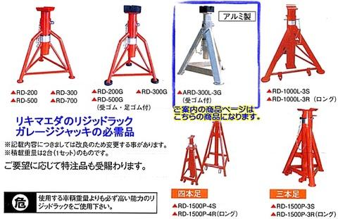 リキマエダ ARD-300L-3G リジッドラック 積載重量3トン アルミ製 受ゴム付 2脚セット 代引発送不可 送料無料 税込特価