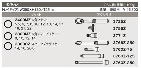 """コーケン(Ko-ken) 3285Z Z-EAL Zシリーズ フルセット 3/8""""(9.50mm)sq 送料無料 税込特価"""