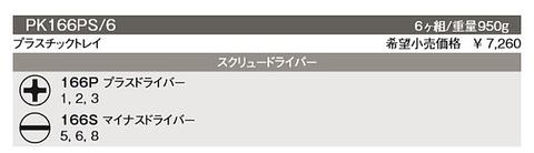 コーケン(Ko-ken) PK166PS/6 貫通ドライバーセット 税込特価