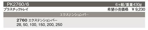 コーケン(Ko-ken) PK2760/6 エクステンションバーセット 1/4(6.35mm)sq 代引発送不可 税込特価
