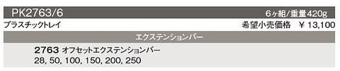 コーケン(Ko-ken) PK2763/6 オフセットエキバーセット 1/4(6.35mm)sq 税込特価