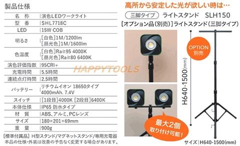 SMT SHL7718C 演色LEDワークライト 即日出荷 税込特価