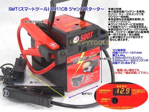 SMT(スマートツール) R911CB ジャンプスターター 送料無料 即日出荷 税込特価