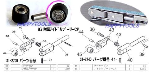 信濃機販(SHINANO) SI-2740 SI2700用パーツ アイドルプーリーCP SI-2740-45 代引発送不可 即日出荷 税込特価