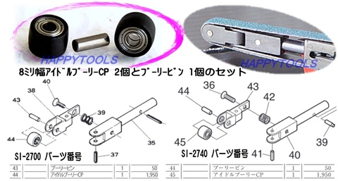 信濃機販(SHINANO) SI-2740 SI2700用パーツ アイドルプーリーCP SI-2740-45 SI-2740-44 代引発送不可 即日出荷 税込特価