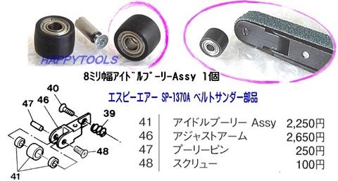 エスピーエアー SP-1370A ベルトサンダー部品 アイドルプーリーAssy 代引発送不可 即日出荷 税込特価