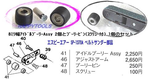 エスピーエアー SP-1370A ベルトサンダー部品 アイドルプーリーAssyとプーリーピンのセット SP-1370A-41-47-48 代引発送不可 即日出荷 税込特価