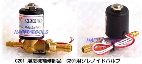 C201 溶接機 補修部品 C201用シールドガス用電磁バルブ 代引発送不可 即日出荷 税込特価