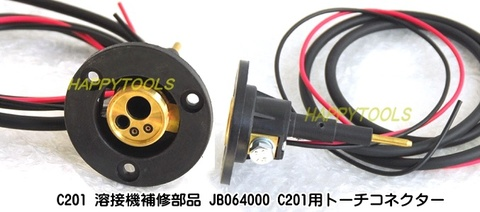 C201 溶接機 補修部品 JB064000 C201用トーチコネクター 代引発送不可 即日出荷 税込特価
