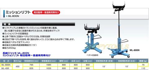 長崎ジャッキ ML-800N ミッションリフト 軽自動車~普通乗用車向け 代引発送不可 送料無料 税込特価