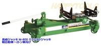 長崎ジャッキ M-800 ミッションジャッキ 軽自動車~2トン車向け 代引発送不可 送料無料 税込特価