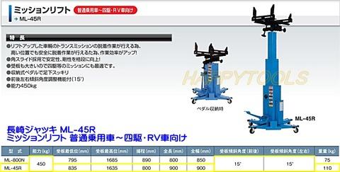 長崎ジャッキ ML-45R ミッションリフト 普通乗用車~四駆・RV車向け 代引発送不可 送料無料 即日出荷 税込特価