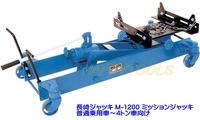 長崎ジャッキ M-1200 ミッションジャッキ 普通自動車~4トン車向け 代引発送不可 送料無料 税込特価