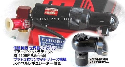 信濃機販 SI-1108P エアーポケットラチェット 世界最小125mm 差込角9.5mm角 全国送料無料 代引発送不可 即日出荷