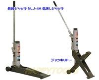 長崎ジャッキ NLJ-4A 低床Lジャッキ 代引発送不可 送料無料 税込特価