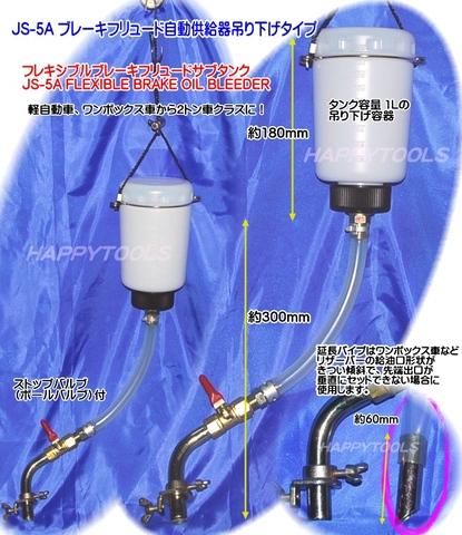 台湾の良品 JS-5A ブレーキフリュード自動供給器吊り下げタイプ 即日出荷 税込特価