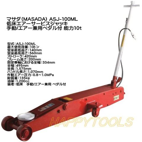 マサダ(MASADA) ASJ-100ML 低床エアーサービスジャッキ 手動/エアー兼用 ペダル付 能力10t 代引発送不可 送料無料 税込特価