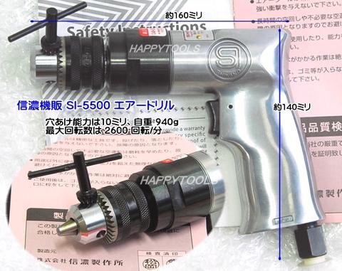 信濃機販 SI-5500 10mm小型エアードリル 代引発送不可 全国送料無料 即日出荷 税込特価