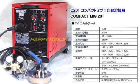 C201 C-201 コンパクトミグ半自動溶接機 送料無料 即日出荷 税込特価