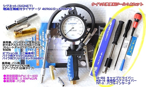 シグネット(SIGNET) 46966+3 増減圧機能付タイヤゲージ 0-600kPa タイヤ交換便利ツール3点セット付属 即日出荷 税込特価